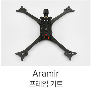 "엑스캅터 - Aramir 5"" Racing Quad Frame Kit 미조립"
